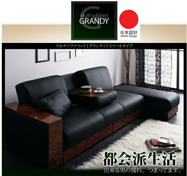 複合式沙發床~GRANDY~stooltype