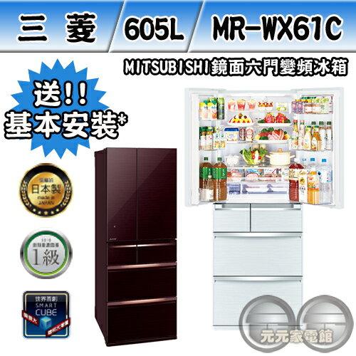 MITSUBISHI三菱日本原裝605L玻璃鏡面六門變頻電冰箱MR-WX61C水晶白水晶棕能效一級