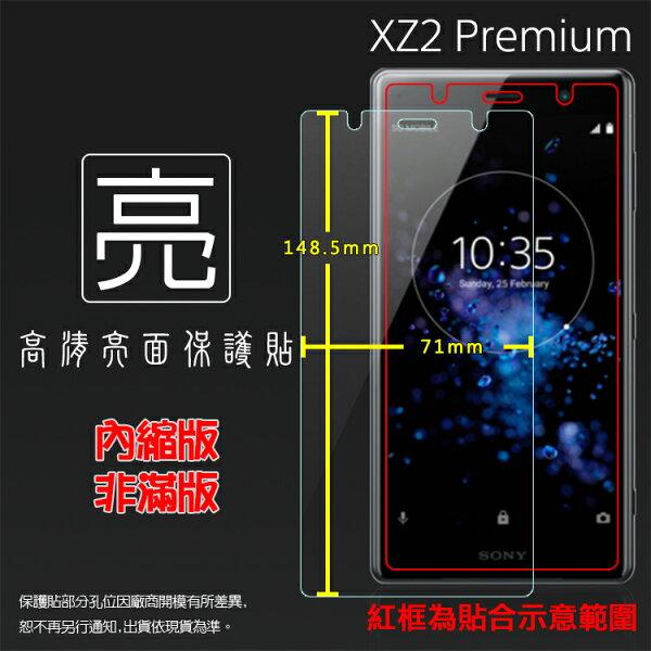 亮面螢幕保護貼SonyXperiaXZ2PremiumH8166保護貼軟性高清亮貼亮面貼保護膜手機膜