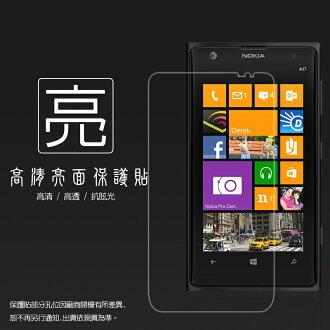 亮面螢幕保護貼 NOKIA Lumia 1020 保護貼