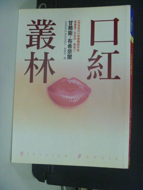 【書寶二手書T9/翻譯小說_KHJ】口紅叢林_甘蒂斯.布希奈爾