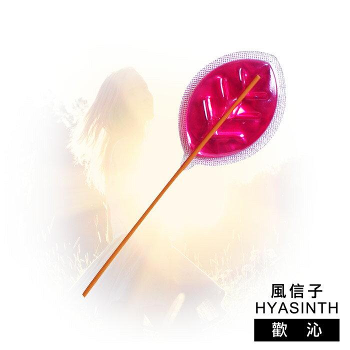 【風信子HYASINTH】專利香氛芳香棒系列(香味 歡沁)