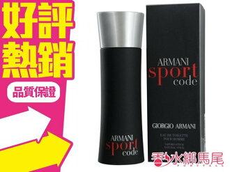 ◐香水綁馬尾◐ Giorgio Armani 黑色密碼男香 armani code sport 香水空瓶分裝 5ML