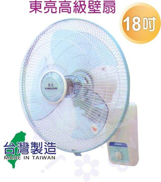 工廠、小吃、營業空間專用~【東亮】18吋單拉高級壁扇 TL-1818