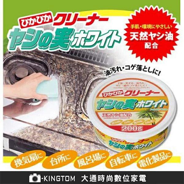 【AIMEDIA艾美迪雅】亮晶晶椰果萬用清潔劑200g(白)天然椰子油配方,不傷手、對環境溫和