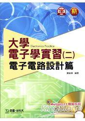 大學電子學實習(二)電子電路設計篇(附Multisim 12 模擬系統)