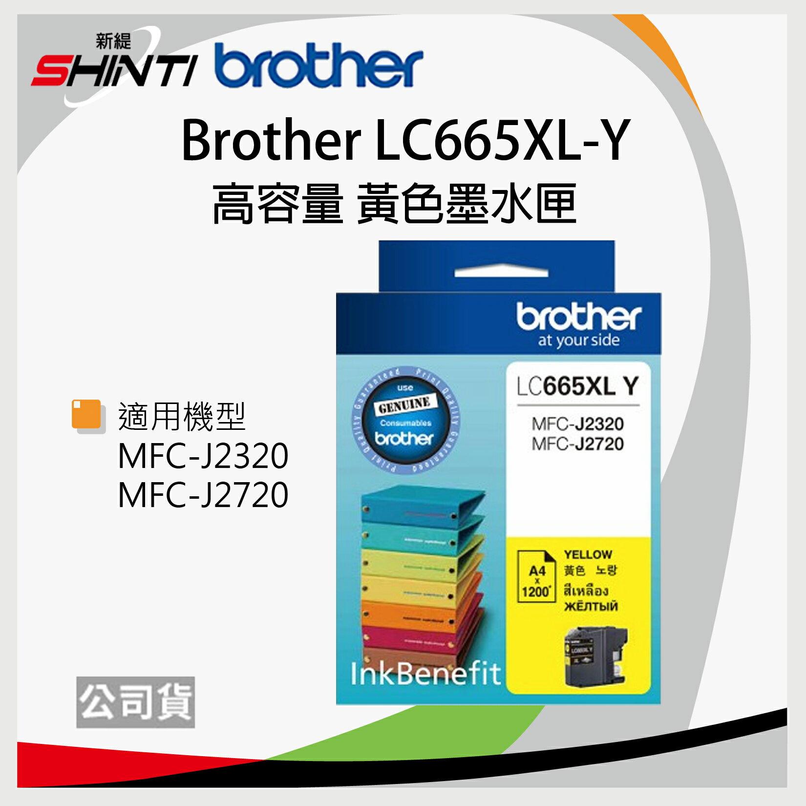 brother LC-665XL - Y黃色 原廠彩色高容量墨水匣 - ( 適MFC-J2320,MFC-J2720 )