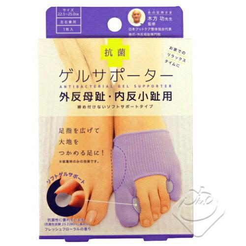 【日本】Cogit拇趾外翻、小指內翻矯正套/拇趾外翻襪/抗菌/腳趾外翻╭。☆║.Omo Omo go物趣.║☆。╮