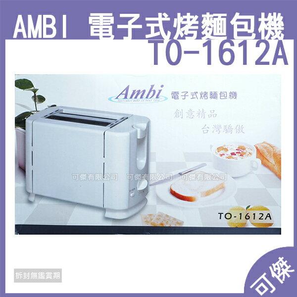 可傑 Ambi 電子式烤麵包機 TO-1612A 烤麵包機 六段式溫度調整 電子式溫度控制.烘烤更均勻