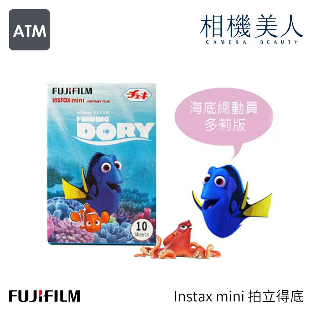 【超夯!】FUJIFILM Instax mini 拍立得底片 海底總動員 多莉去哪裡 多莉 尼莫 小丑魚 熱門 底片 - 限時優惠好康折扣