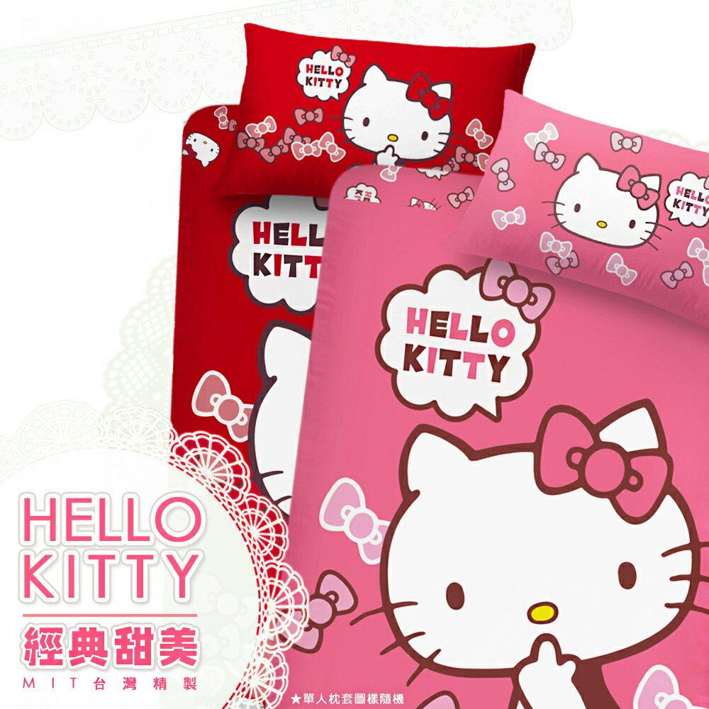 經典甜美HELLO KITTY Melody美樂蒂 單人(薄被套,涼被)