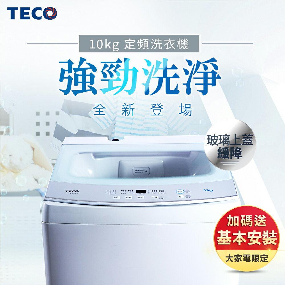 【TECO 東元】10公斤 FUZZY人工智慧定頻單槽洗衣機 (W1010FW)