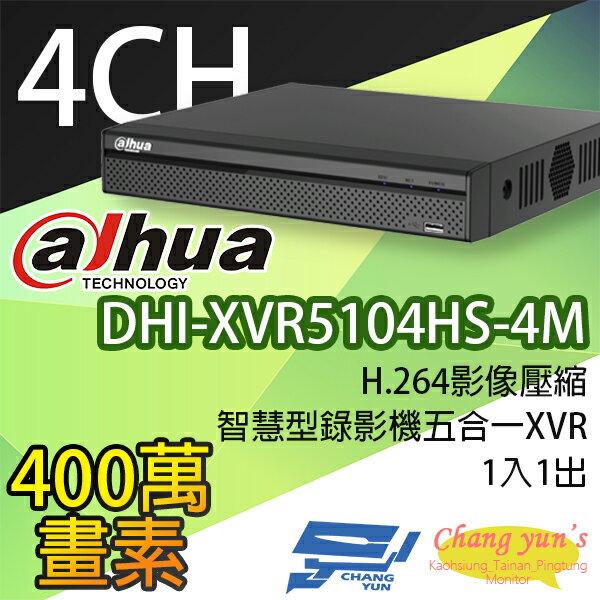 高雄台南屏東監視器DHI-XVR5104HS-4MH.2644路智慧型錄影機五合一XVR大華dahua主機