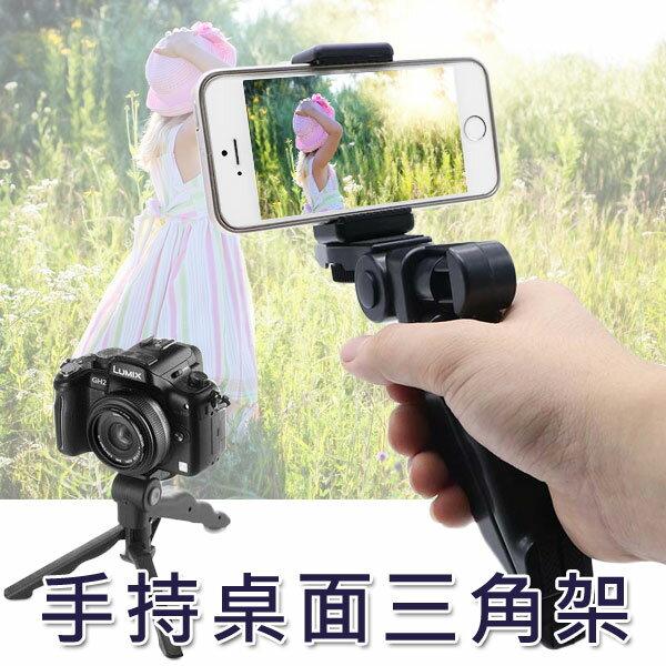 【美人腿手持三角架】手機 自拍棒/三腳架/手持自拍架/多用途/便攜拍攝支架/自拍神器-ZW