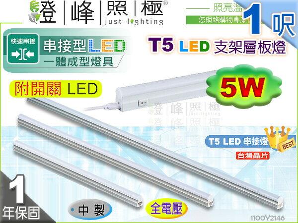 【LED層板燈】LED 5W 1呎 附開關 台灣晶片。一體成型 串接燈 夾層燈 保固延長【燈峰照極】#2146