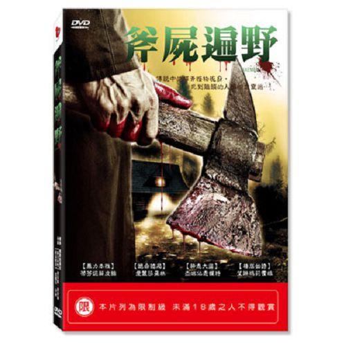 斧屍遍野DVD-未滿18歲禁止購買