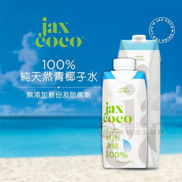JaxCoco椰子水330ml飲料退火飲品[PH4897042]千御國際