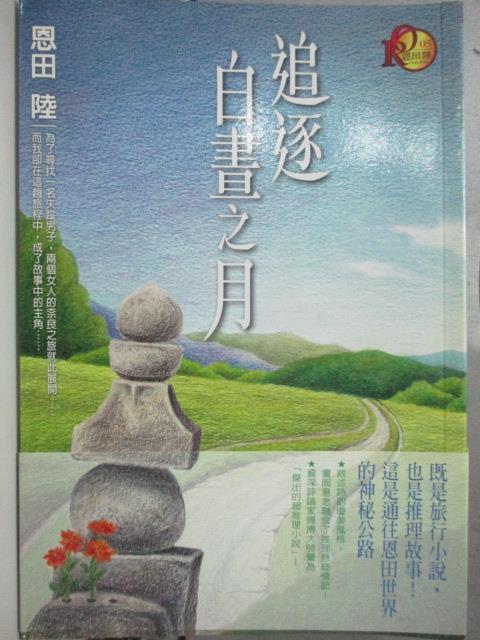 ~書寶 書T2/一般小說_HSV~追逐白晝之月_恩田陸 周若珍