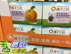 [106限時限量促銷] COSCO WASHING MACHINE CLEANER 橘子工坊洗衣槽清潔劑 150公克X16人 C111144