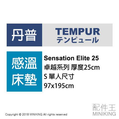 【配件王】日本代購 海運 TEMPUR 丹普 Sensation Elite 25 卓越系列 床墊 S 單人