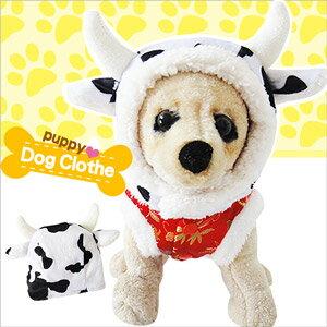 奶牛帽子變身寵物裝 寵物衣服寵物服裝寵物服飾店.毛小孩小狗衣服小貓衣服 .卡通寵物用品 .