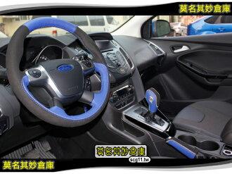 KS029 莫名其妙倉庫【方向盤套】2013 Ford 福特 The All New KUGA 配件真皮手縫方向盤套