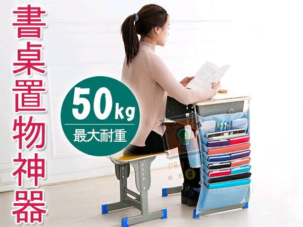 ORG~SG0229~耐重50kg!書桌收納神器 書桌 側邊收納 課本 書籍 雜誌 收納袋