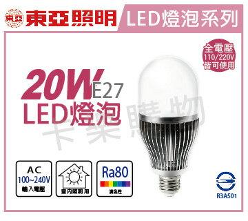 TOA東亞 TQ70-W LED 20W 3000K 黃光 E27 全電壓 大球泡燈  TO520031