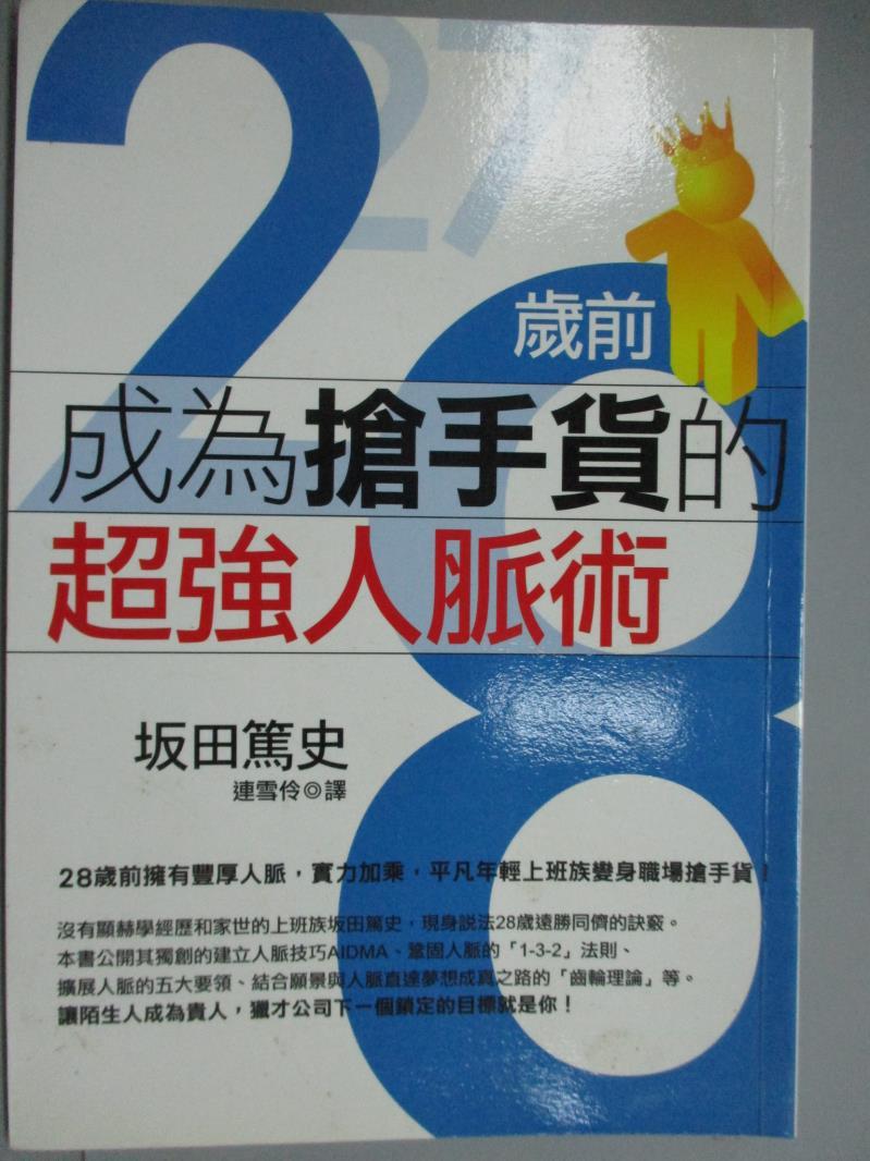 【書寶 書T1/財經企管_KMC】28歲前成為搶手貨的超強人脈術_連雪伶