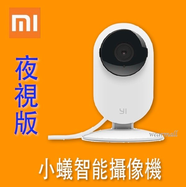 【夜視版】小蟻智慧攝影機【原廠小米】小蟻智能高清攝像機,家庭監控網絡無線攝像頭