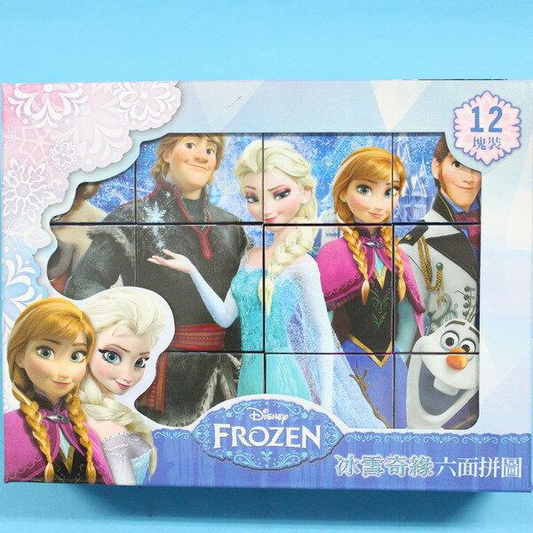冰雪奇緣立體六面拼圖 12塊裝 六面拼圖/一盒入{促180}~正版授權~