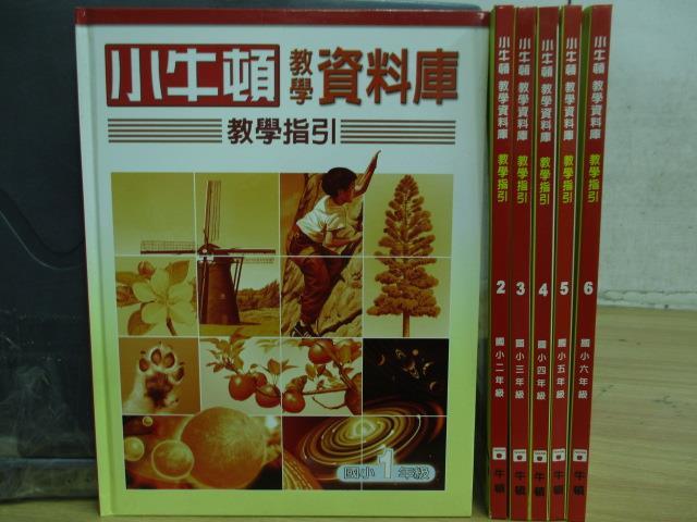 【書寶二手書T7/大學教育_RHI】小牛頓教學資料庫教學指引_1~6冊合售_國小六年級