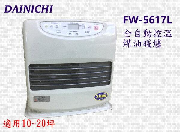 飛馬高科技:224到貨[228前,PG會員領券再折350]DAINICHIFW-5617L煤油暖爐電暖器(白色)媲美FW-57LET(加贈油槍)2017最新款式一年到府收送保固已投保產品責任險