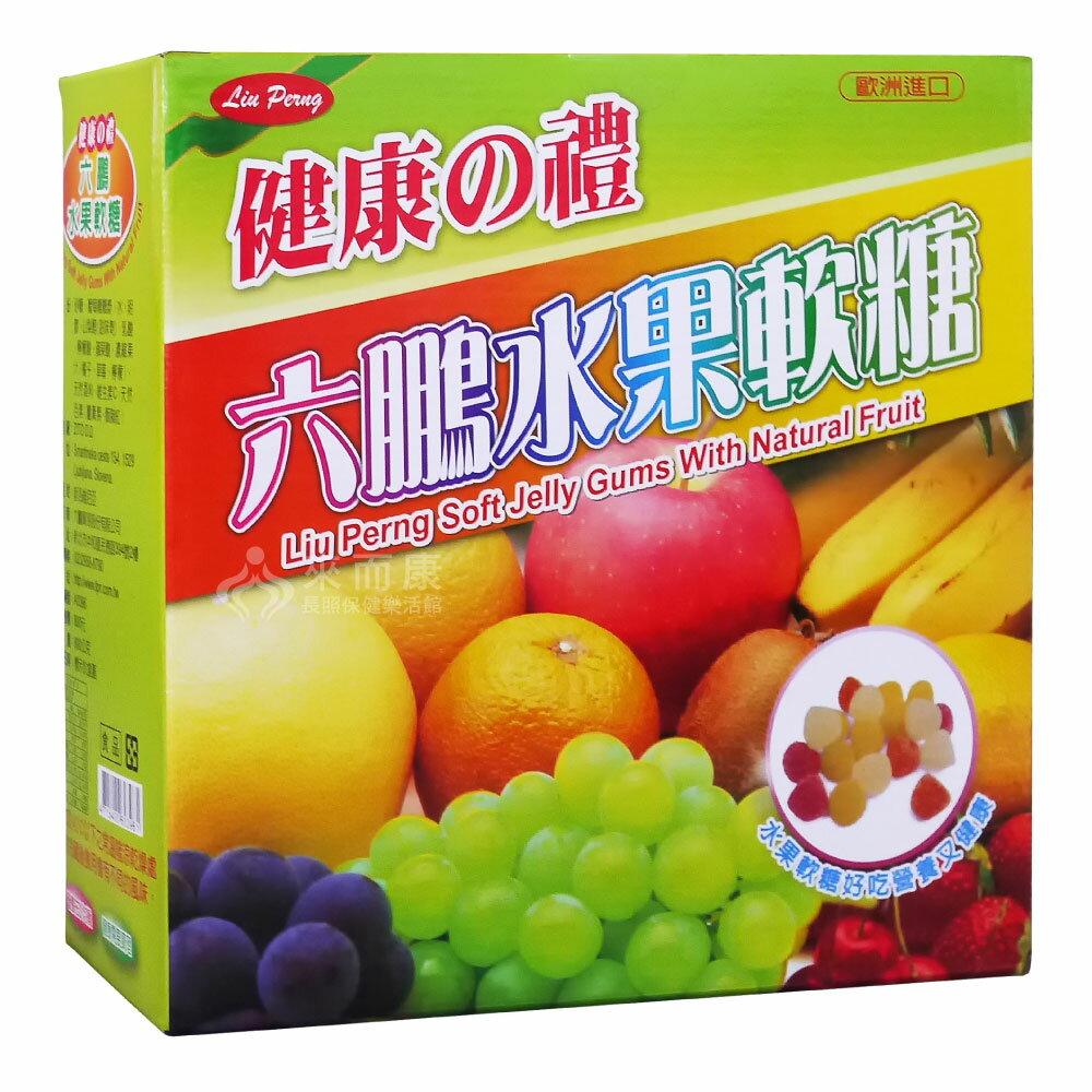 六鵬營養水果軟糖禮盒600g 限時 買10送1活動開跑
