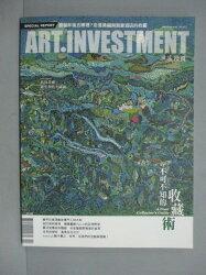 【書寶二手書T6/雜誌期刊_ZBI】典藏投資_112期_不可不知的收藏術等