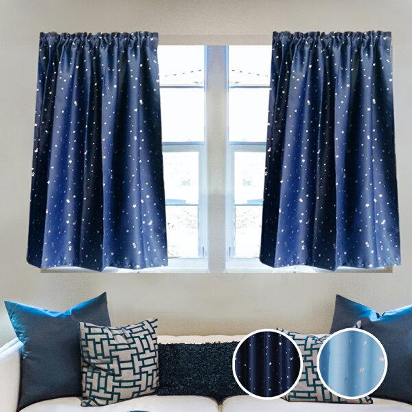 【巴芙洛】滿天星短版窗簾-200x130cm-2色可選