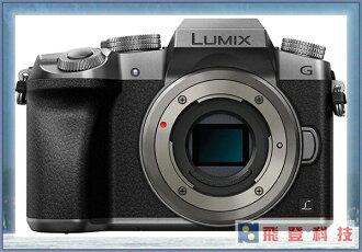 【4K高畫質錄影】 送64G高速記憶卡+原廠皮套 PANASONIC LUMIX 數位單眼無反光鏡相機 DMC-G7K (單機背 不含鏡頭) 含稅開發票公司貨