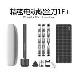 wowstick 1F+電動螺絲刀套裝 維修神器迷你微型小精修鋰電充電式手機電子產品維修工具 56個批頭