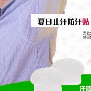 美麗大街【BF159E11E1】夏日除臭吸汗貼 透氣速乾無痕衣領腋下止汗貼 2片裝