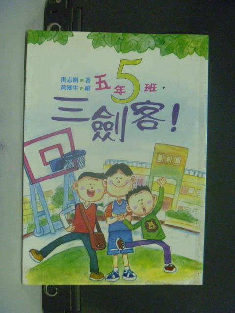 【書寶二手書T4/兒童文學_JKC】五年五班,三劍客!_洪志明