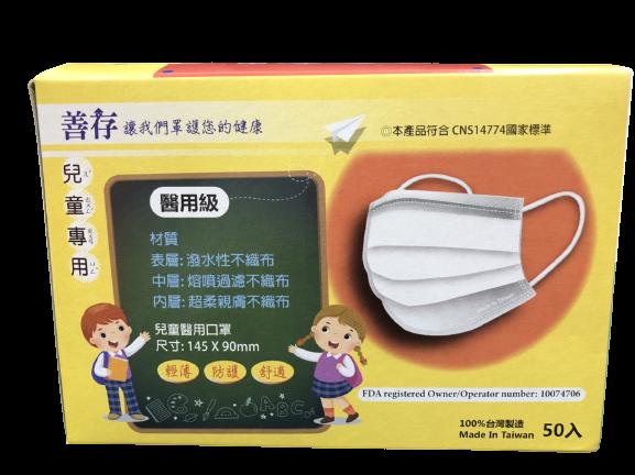 【雙鋼印】善存兒童醫用口罩(未滅菌)  兒童醫療口罩