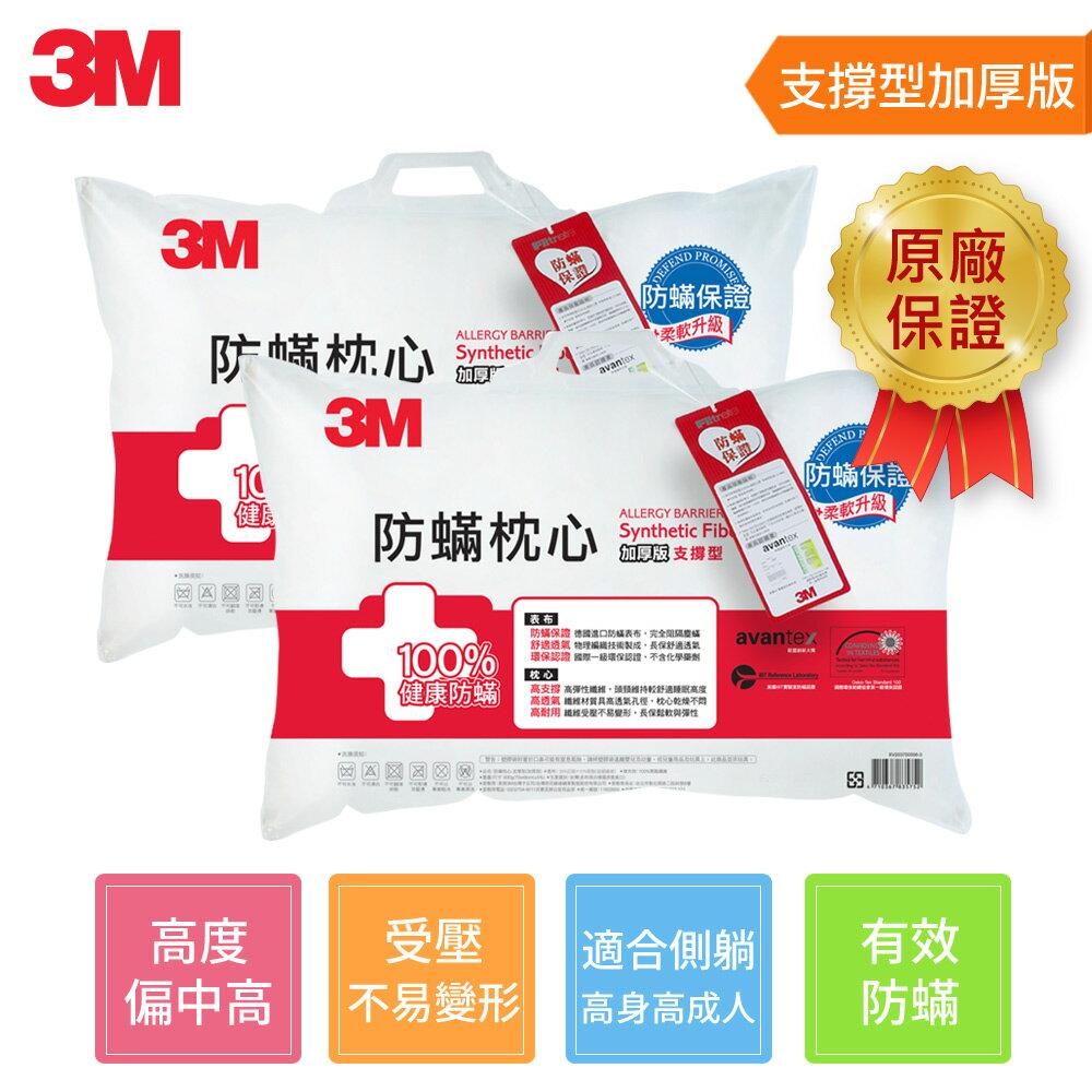 3M 健康防蹣枕心-支撐型(加厚版) 超值2入組|德國進口表布|原廠保證|台灣製造