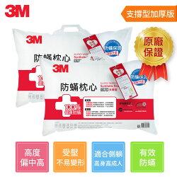3M 健康防蹣枕心-支撐型(加厚版) 超值2入組 德國進口表布 原廠保證 台灣製造