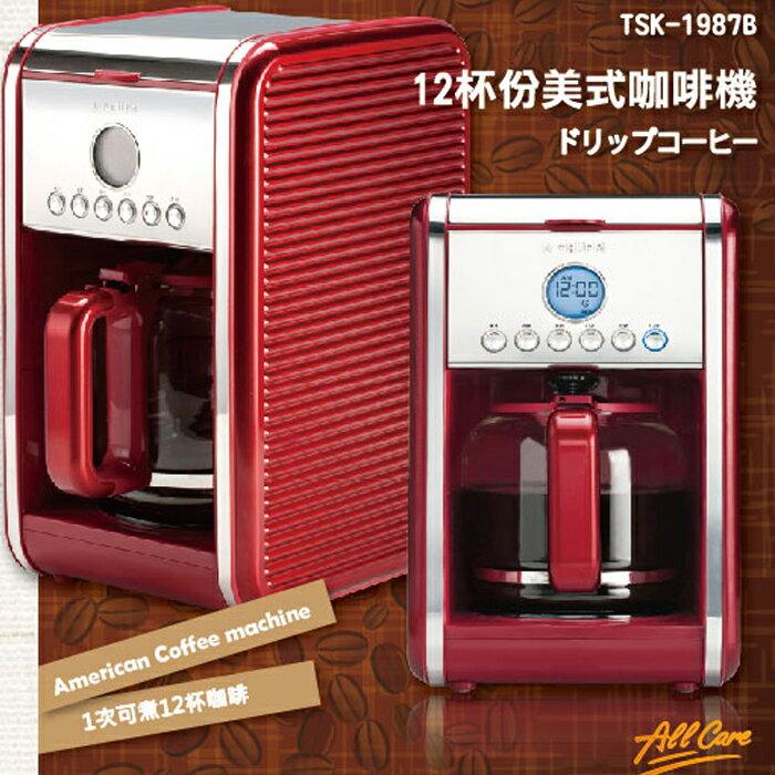 【EUPA優柏】EUPA 12杯份美式咖啡機 TSK-1987B《廚房魔法咖啡》