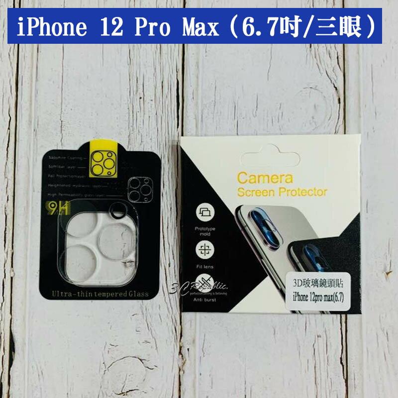 一片式 玻璃 鏡頭保護貼 保護貼 9h 鏡頭貼 玻璃鏡頭 iPhone12 mini Pro Max