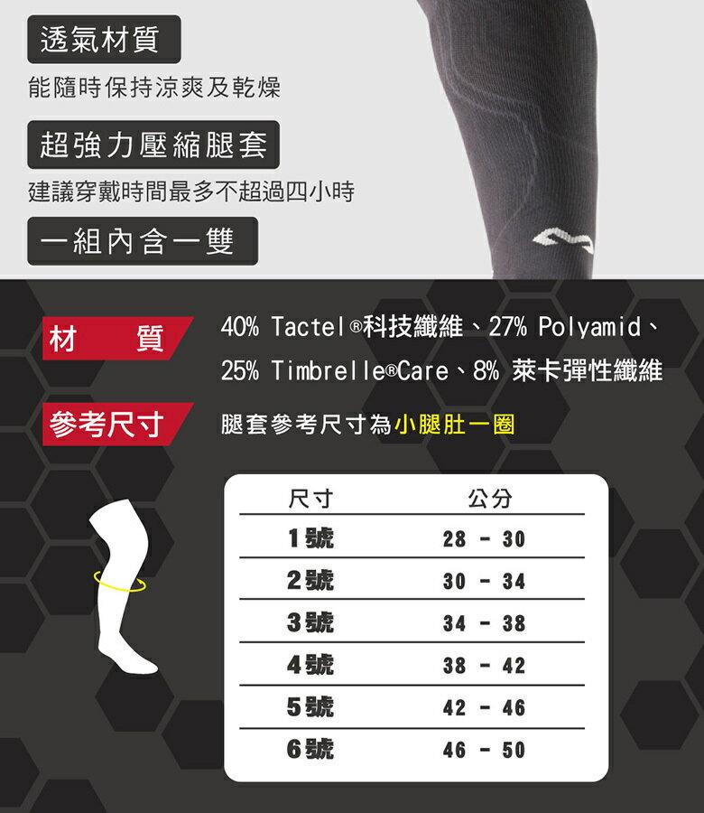 MCDAVID 頂級極效壓縮腿套 -一組2件(MD8836-M-34-38cm) [大買家] 4