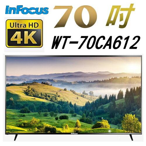 *免費到府安裝*【InFocus】4K LED智慧聯網顯示器 70吋 《WT-70CA612》全新原廠保固