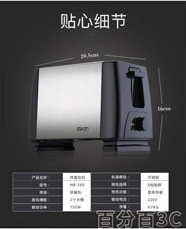麵包機 JM烤麵包機家用片多功能早餐機小型多士爐土司機全自動吐司機加熱 WJ 交換禮物