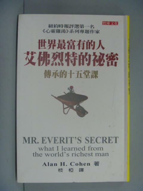 ~書寶 書T6/勵志_GSA~世界最富有的人:艾佛烈特的祕密_枝椏 亞倫‧柯德