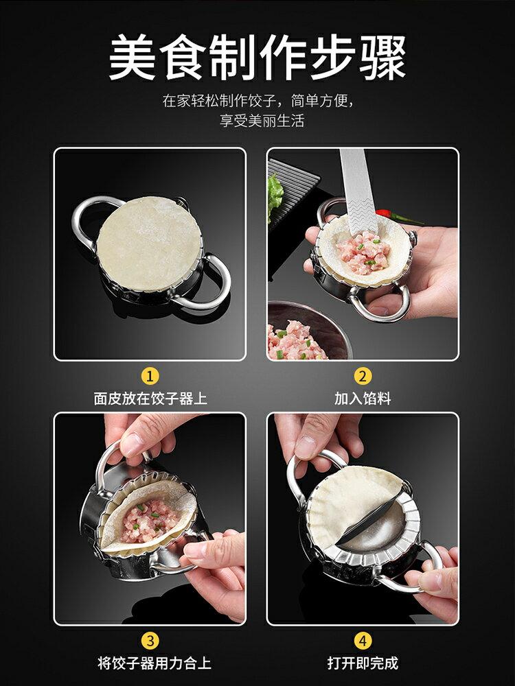 包餃子神器304不銹鋼家用水餃蒸餃模具創意實用餃子機制作餃子器